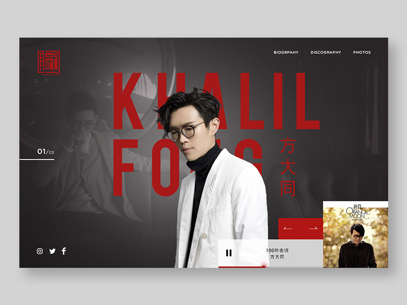 Khalil Fong 方大同 website website singer khalil fong