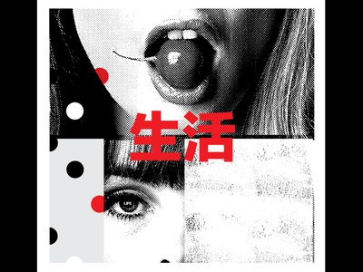 Common Sense(s) polka dot circle dots cherry lipstick graphic typography japanese lips collage halftone texture