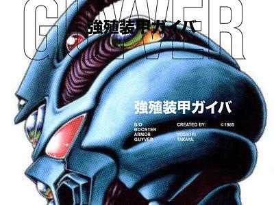 Bio Booster Armor Guyver experiment typography nerd 1980s japanese mecha anime halftone