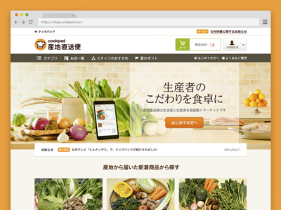 産地直送便 Website re-Design (UI/BX) bx ui renewal 産地直送便 cookpad japan