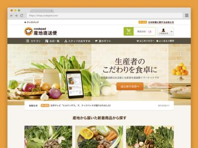 産地直送便 Website re-Design (UI/BX) bx ui renewal 産地直送便 cookpad japan