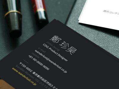 Wanderlust B/C Design. bx business card