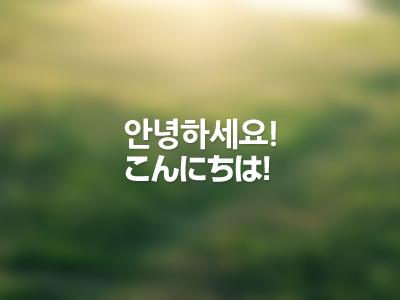 say hello! korean japanese hello