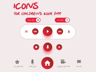 Icons for children's book app children app branding illustration app design photoshop ui ux ui deisgn icon app icon