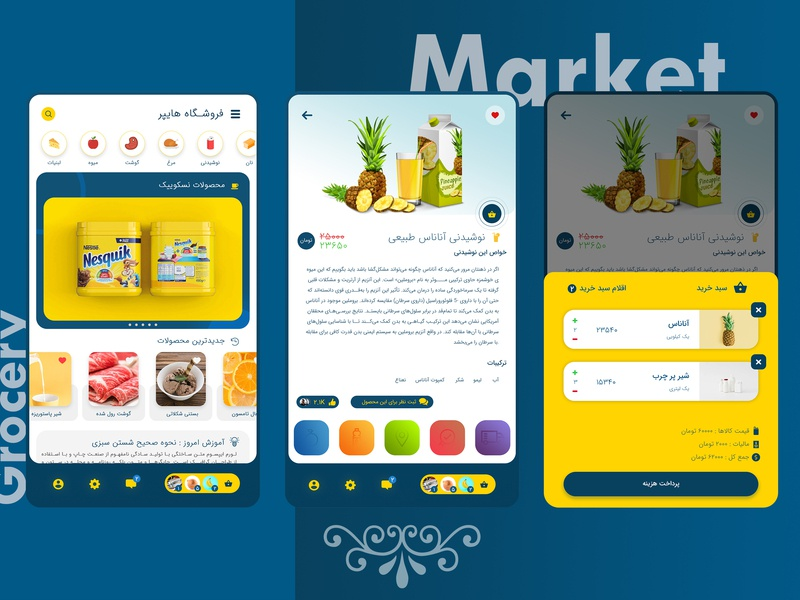 Grocery Shop Application product page home page cart app design shopping app shop grocery app applicaiton illustration ux ui photoshop design app