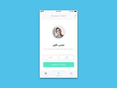 Assigned Service Worker white red green blue simple minimal clean mobile app profile bottom navigation service app service ui mobile app iphone ios application adobexd design