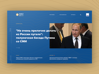 SPIEF putin russia ui website forum spief