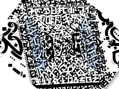 现代主义 Modern Chinese Calligraphy modernart chineseart design