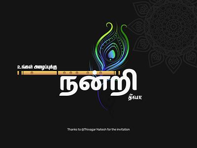 Tamil Flute முதல் மரியாதை krishna flute tamil