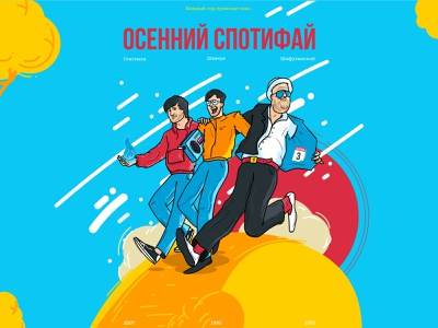 September in Russia flat character illustration vector cartoon men composition threesome poster funart metall group rock singer artist song russian