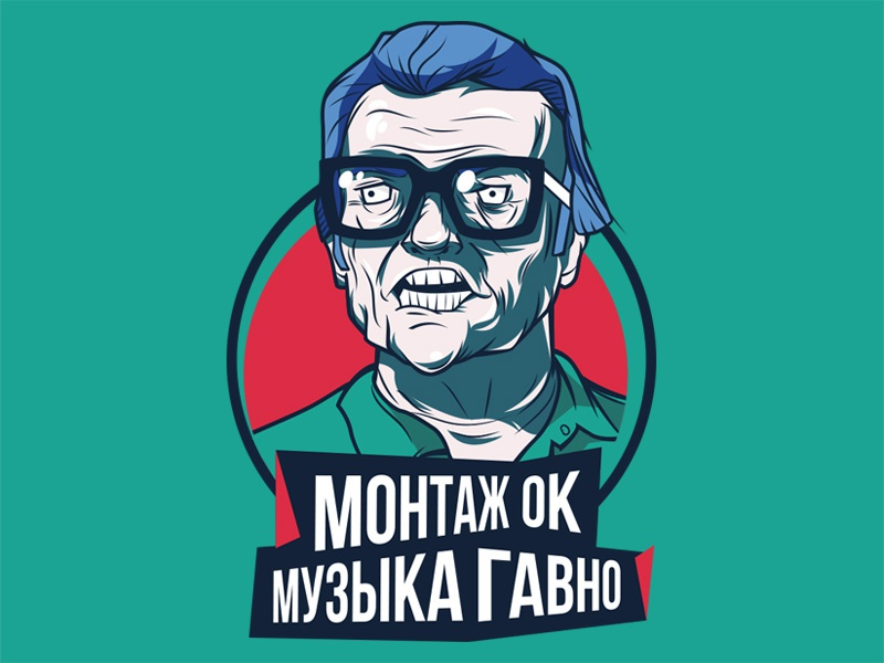 The cut is OK. The music is shit. oldschool flat cyrillic character typography 2d lettering film illustration vector