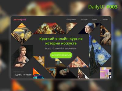 Landing page / DailyUI 003