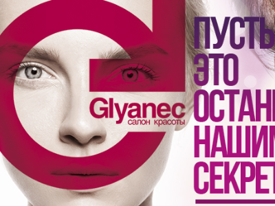 Glyanec beauty salons (bigboard)