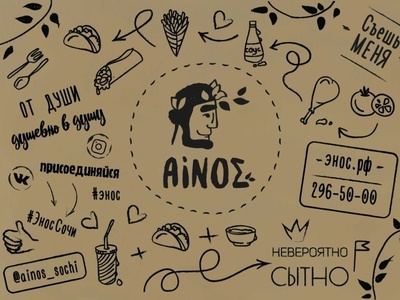 Ainoz: Greek street food in Russia