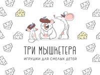 3 Mouseketeers ver.2