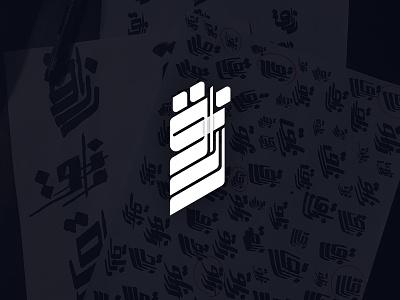 Razzagh Logotype brand branding typogaphy logo design logotype logo