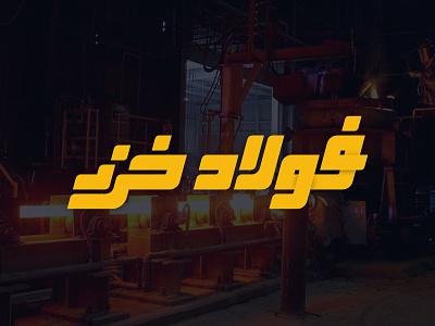 Foulad Khazar Steel Co. logotype branding design logo typography