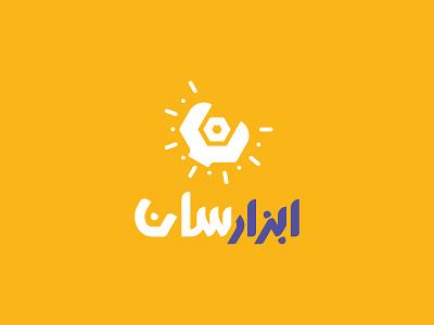 Abzarsun (Farsi) typography illustration artist vector typogaphy logotype branding design logo