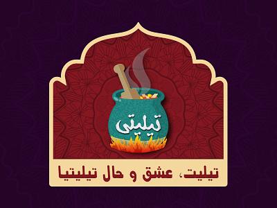 Tility! Persian Food (Dizi) Brand restaurant design branding food persian vector logo logodesign