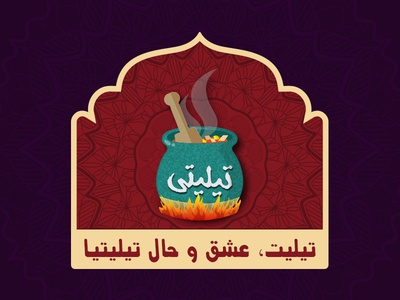 Tility! Persian Food (Dizi) Brand