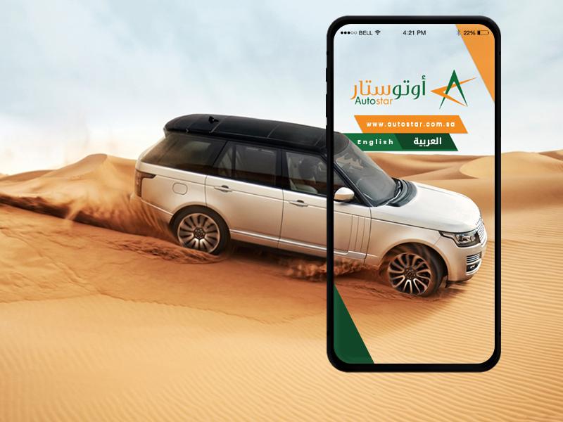 Autostar App cars design ux ui app