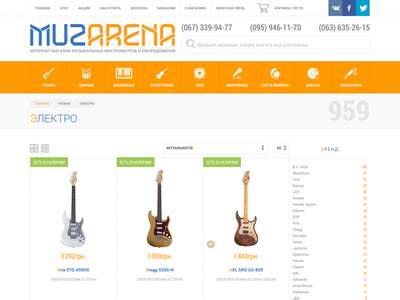 muzarena.com.ua update coming up soon! music grid store facets products e-commerce catalog wip light