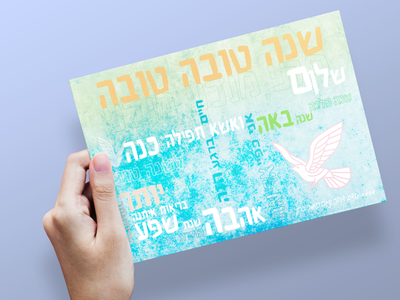 Happy new year card post card post cards postcards postcard tipography shana tova