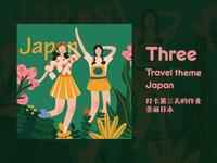 旅行系列THREE