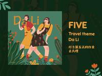 旅行系列FIVE