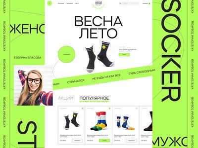 saint socker funny socks women men shop website web design minimal web design ui
