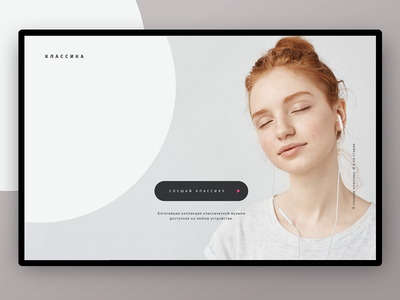Landing page for classical music streaming сlassical music landing page streaming website ux ui concept