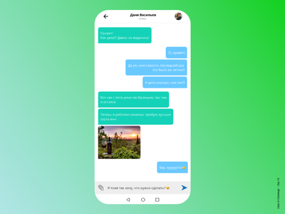 Daily UI Challenge Day 13 - Direct messenger mobile app messenger direct challenge ux ui