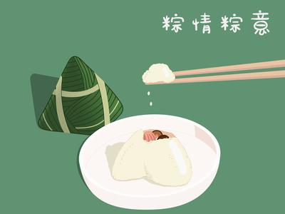 粽子 zongzi