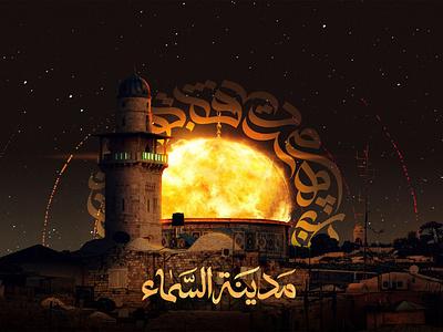 The city of sky behance jerusalem palestine stars sky sun surreal art adobe photomanipulation photoshop digital