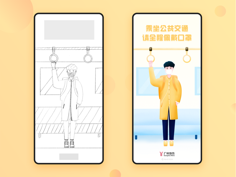 APP启动屏/apps splash screen