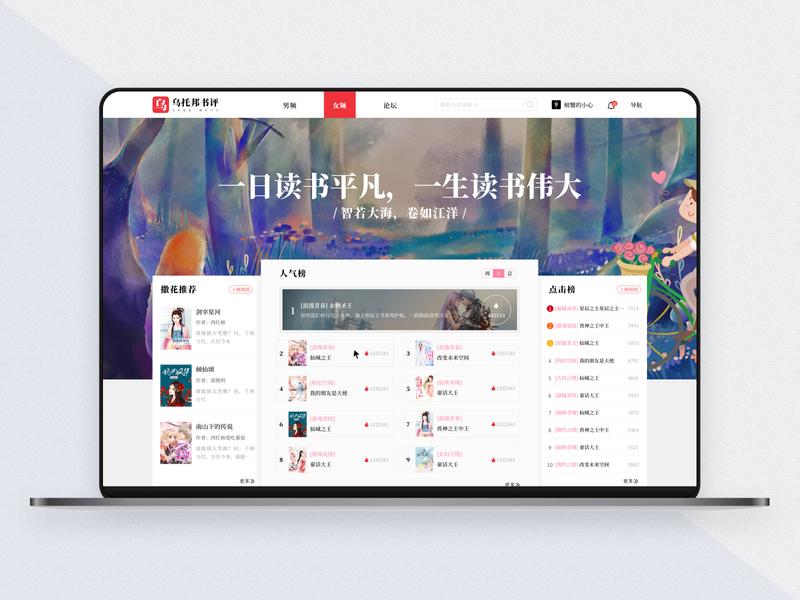 ubangs Read website UI UX-2017.10