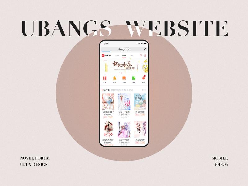 ubangs Read Mobile web UI UX-2018.04