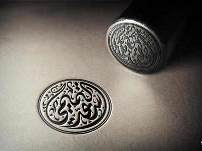 (Saad Al-Tamimi) art arbic calligraphy design vector typography logo illustration