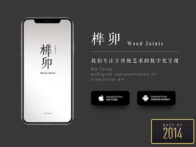 """App Store 2014 Annual App-""""榫卯"""" tagdesign,ui,ux,unity"""
