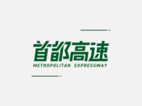 Metropolitan Expressway Logotype