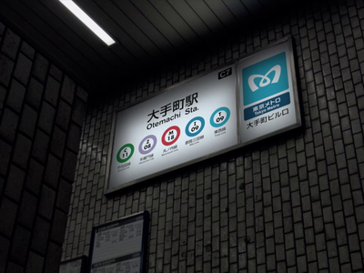 Neo Otemachi ar cinema4d tokyo sci-fi 3d graphics motiongraphics ui fui cyberpunk