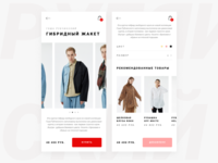 Gosha Rubchinsky - Mobile E Commerce
