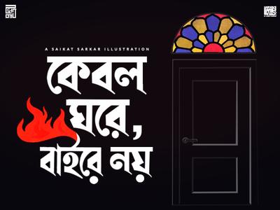 Ghare Baire satyajit ray saikatsarkar16 saikat sarkar illustration graphic  design creative poster illustration photoshop