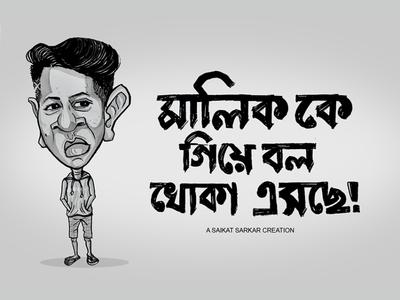 Anirban Bhattacharya india drawing painting saikatsarkar16 saikat sarkar illustration graphic  design creative illustration photoshop