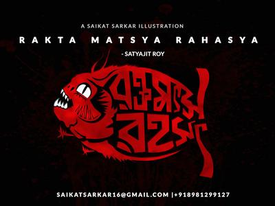 Rakta Matsya Rahasya arty photoshop creative drawing illustration satyajit ray rakta matsya rahasya poster