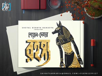 Siyal Debota Rohosso Book Cover 02