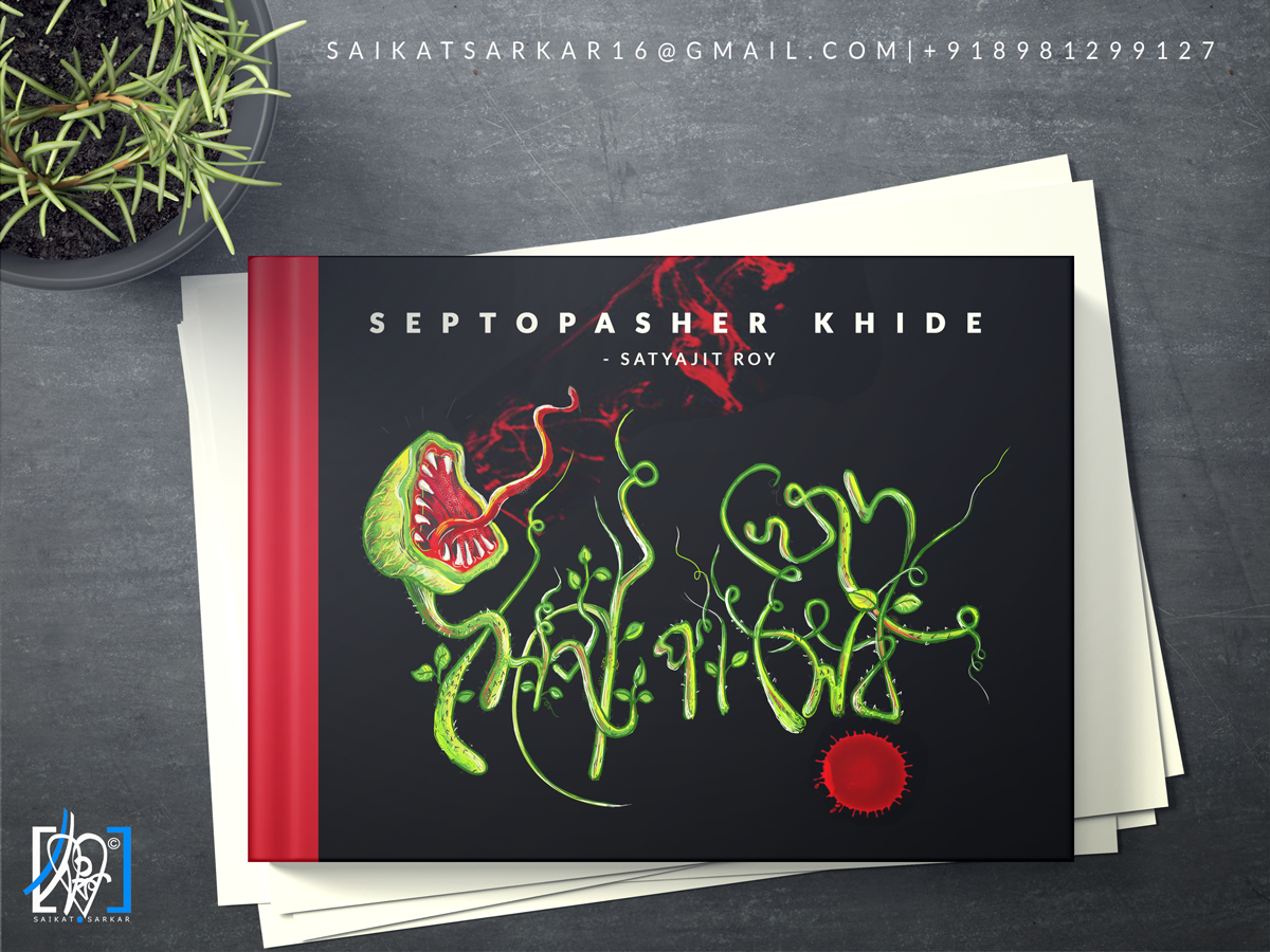 Sepctopaser Khide Book Cover poster art flim graphic  design photoshop create account ps sepctopaser khide typography illustration creative poster posterevryday satyajit ray