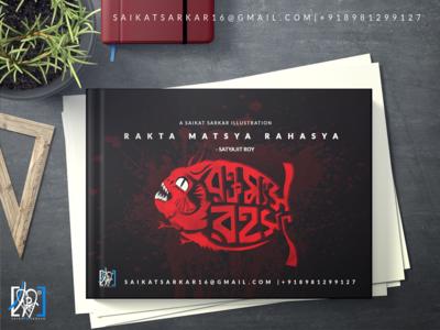 Rakta Matsya Rahasya Bookcover 03 photoshop graphic design saikat sarkar typography illustration art satyajit ray book cover poster illustration rakta matsya rahasya bookcover