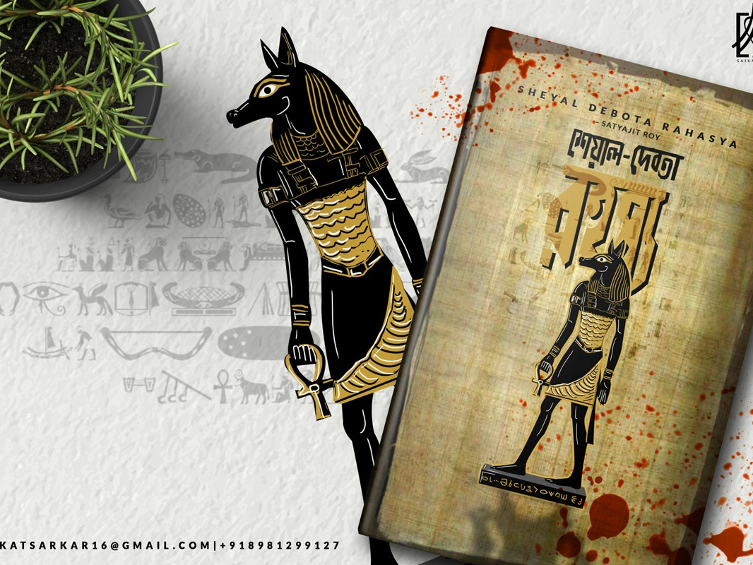 Siyal Debota Rohosso Book Cover saikat sarkar illustrator photoshop graphic  design satyajit ray poster illustration siyal debota rohosso book cover