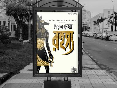 Siyal Debota Rohossyah Poster illustator photoshop post apocalypse graphic design creative drawing satyajit ray poster painting illustration saikat sarkar sheyal debota rahasya